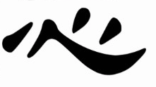 chinese heart character